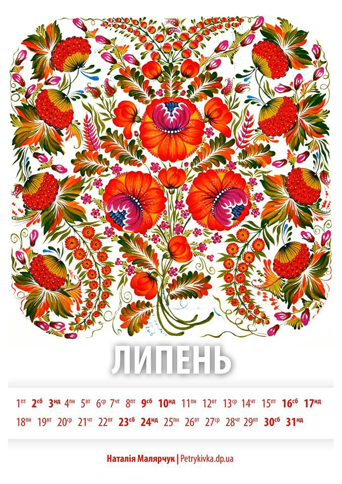 Петриківський календар скачують українці Канади та США - фото 6