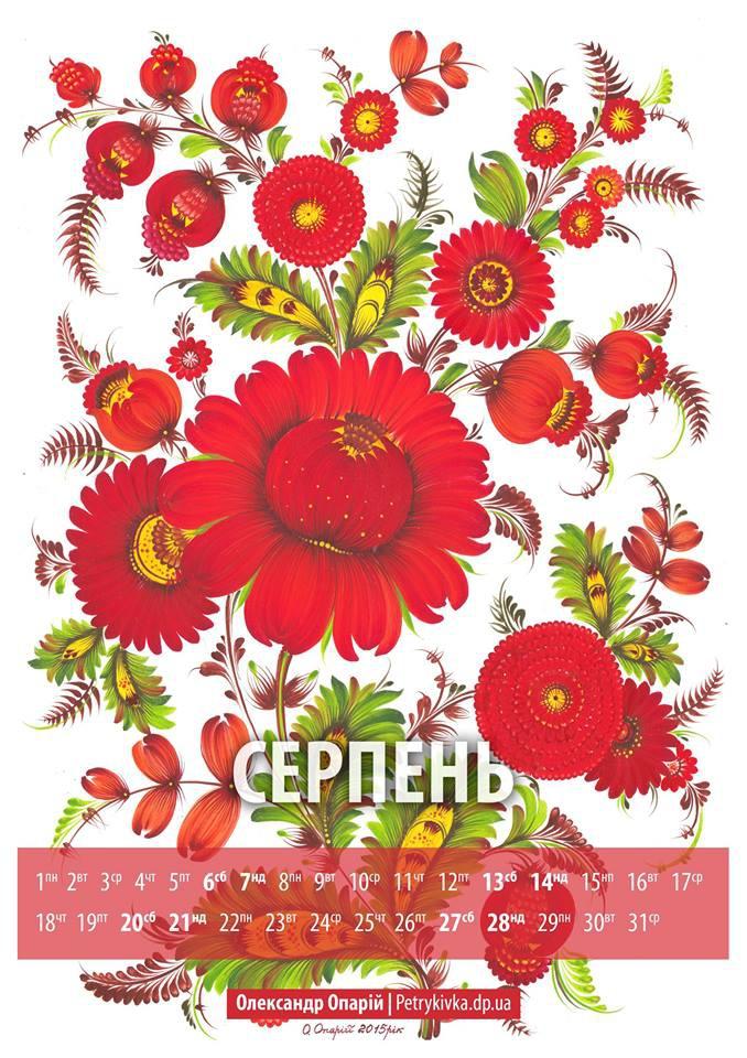 Петриківський календар скачують українці Канади та США - фото 7