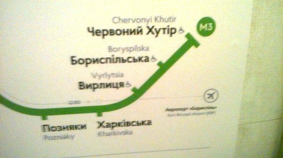 У столичному метро лише 11 станцій з 52 пристосовані для інвалідів - фото 2