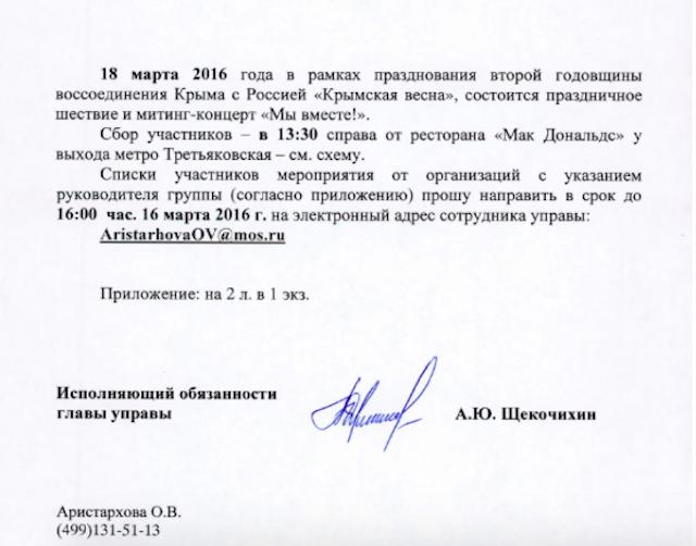 На Росії зганяють бюджетників на мітинг у річницю анексії Криму (ДОКУМЕНТ) - фото 1