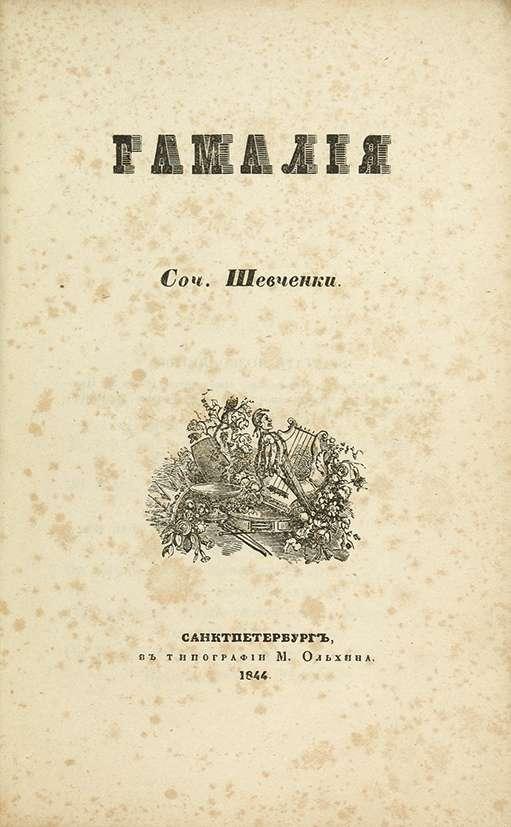 На російському аукціоні за поему Шевченка віддали 8,5 млн - фото 1