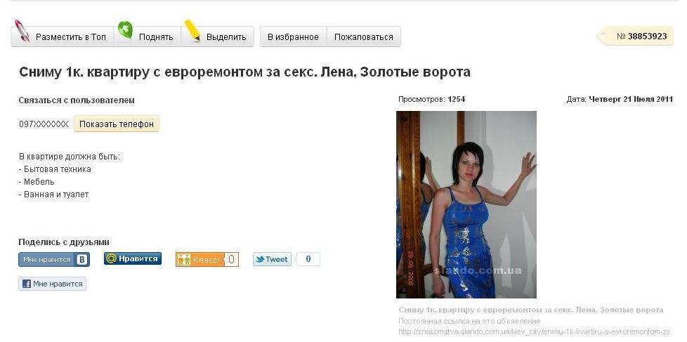 сайт знакомств по петровску саратовской области регистрация