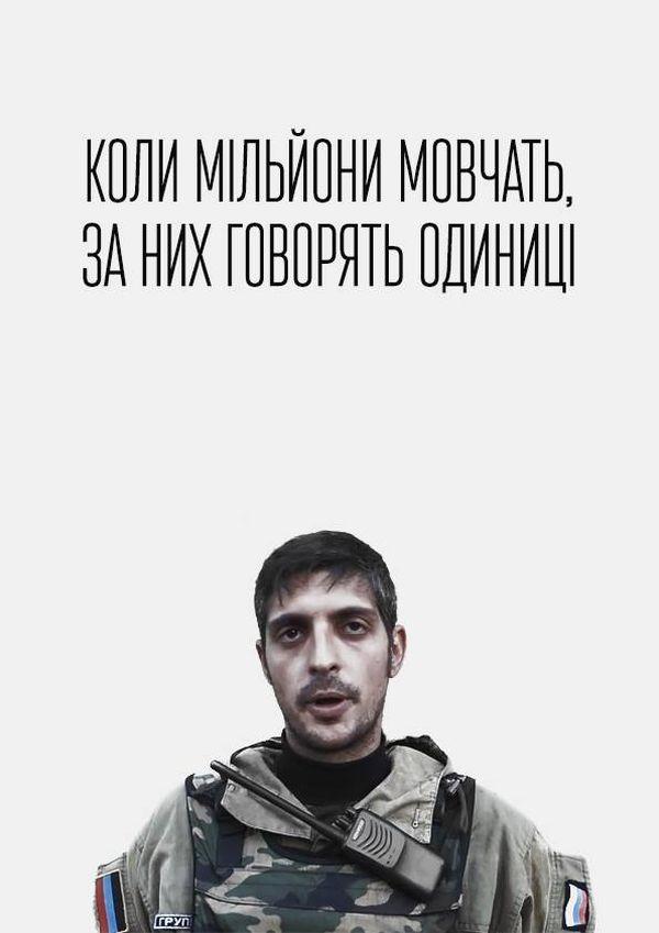 З'явилися нові плакати про війну України та РФ - фото 6