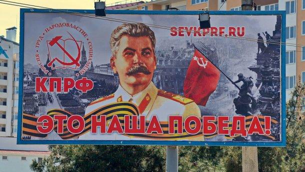 В окупованому Криму з'явились білборди із Сталіним - фото 1