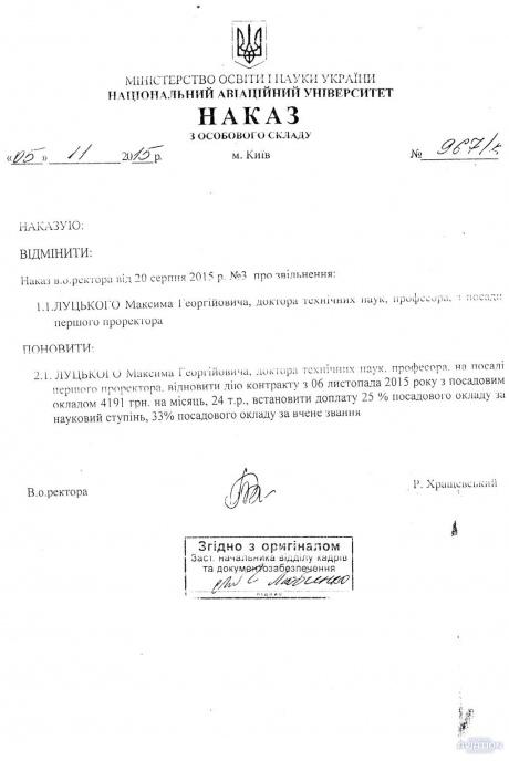 Кум Табачника відновився на посаді проректора НАУ (ДОКУМЕНТ) - фото 1