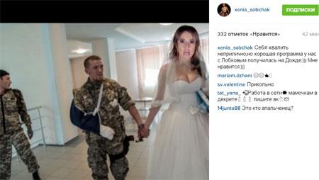 Собчак потролила терориста Моторолу і уявила себе його нареченою - фото 1