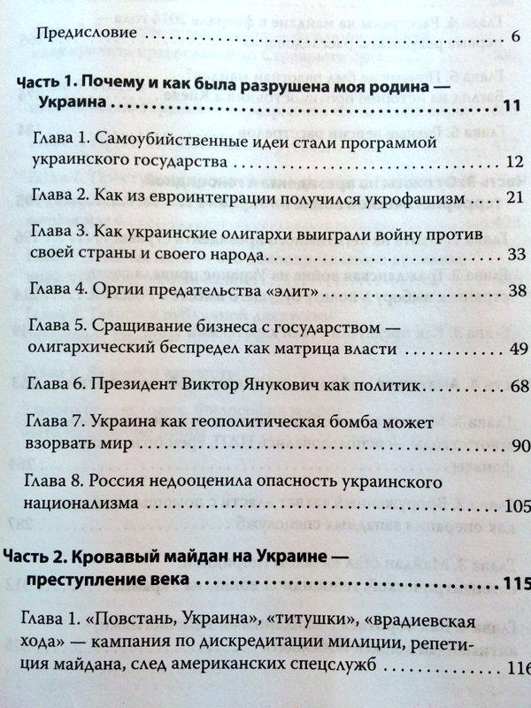 У соцмережах висміяли книгу Захарченко - фото 5