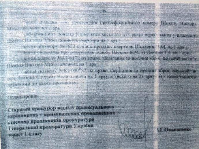 """Під час обшуку у """"діамантового"""" Корнійця знайшли копії особистих документів Шокіна - фото 3"""