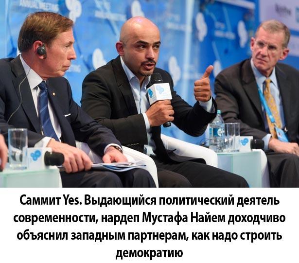 Як пройшов у Києві самміт YES (ФОТОЖАБИ) - фото 9