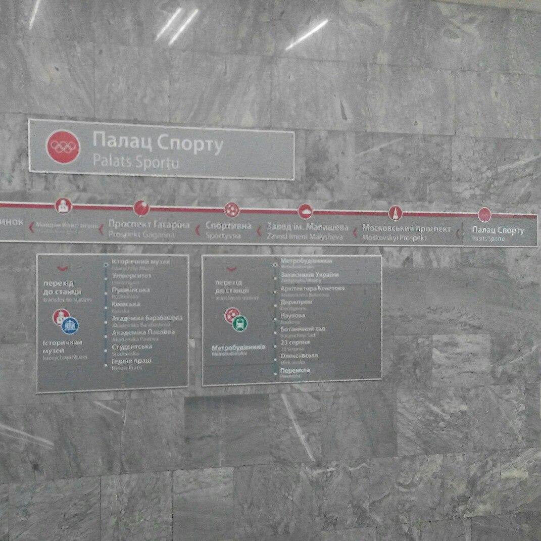 У Харкові декомунізували метро  - фото 1