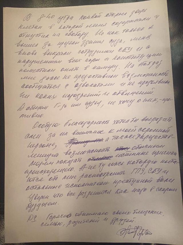 Корбан почав писати листи із СІЗО (ДОКУМЕНТ) - фото 2