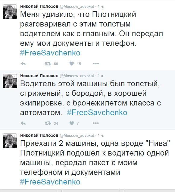 Савченко погодилась свідчити у суді російською (ТЕКСТОВА ТРАНСЛЯЦІЯ) - фото 14