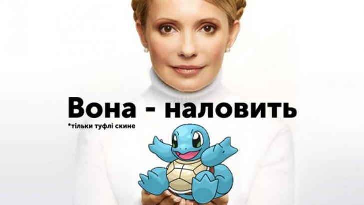 "Покемони в Україні. Ляшко - ""Гей, скотиняки, ви де!?"" - фото 5"