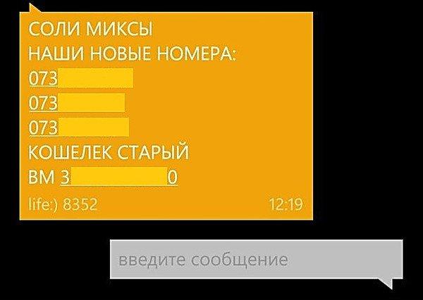 """Прокуратура відпустила драгдилерів-гастролерів, що заполонили """"міксами"""" Миколаїв"""