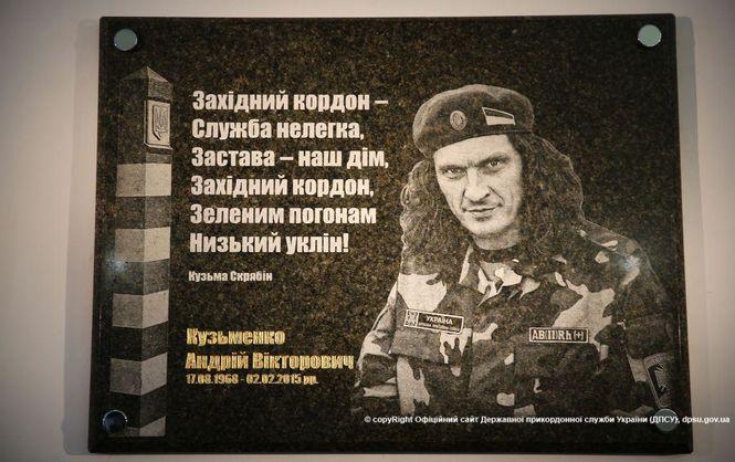 У Львові прикордонники відкрили меморіальну дошку Кузьмі Скрябіну - фото 1