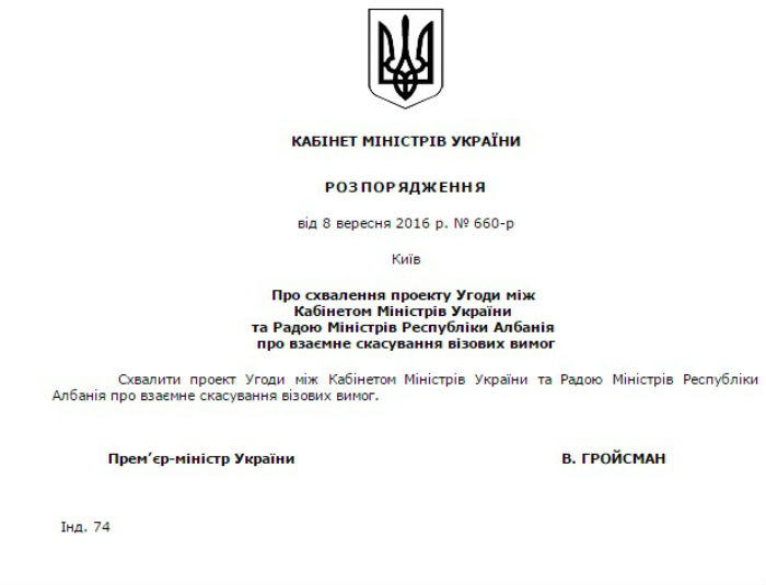 Українці подорожуватимуть в Албанію без віз (ДОКУМЕНТ) - фото 1