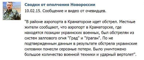 Як розстрілювали Краматорськ: рік тому