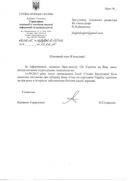 CБУ заборонила Берлусконі відвідувати Україну - фото 1
