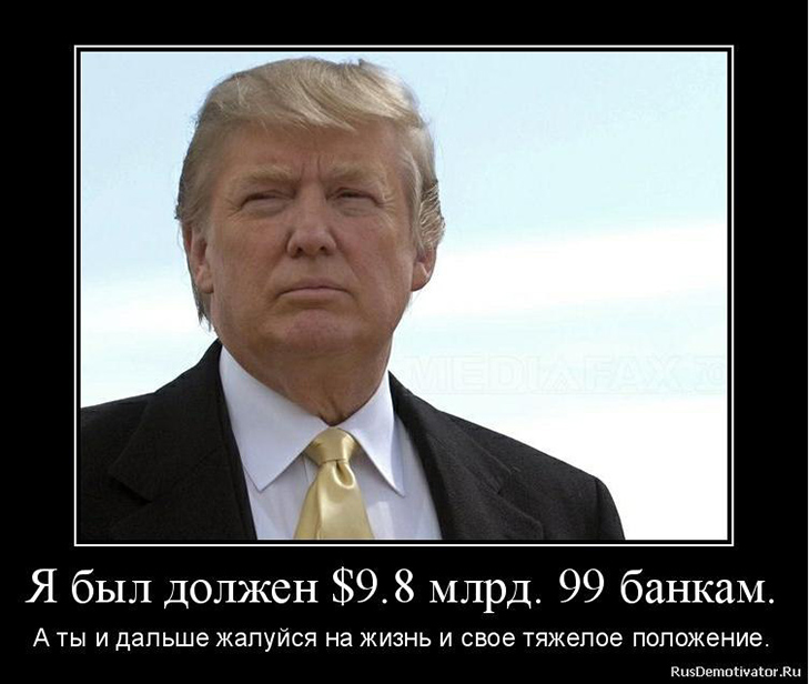 Трамп: Отношения США и России – на небывало низком и опасном уровне - Цензор.НЕТ 6975