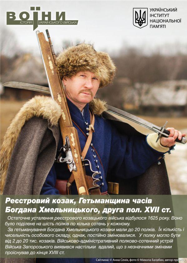Фотопроект про історію української армії: Від Київської Русі до сьогодення - фото 13