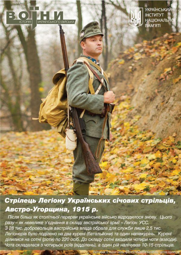 Фотопроект про історію української армії: Від Київської Русі до сьогодення - фото 8