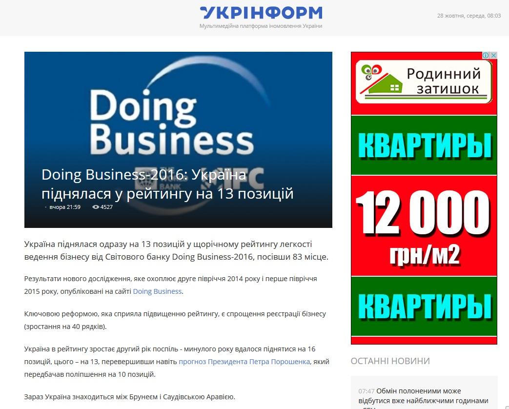Як українська влада схитрувала з рейтингом Doing Business - фото 2