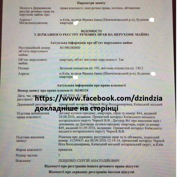 Лещенко придбав квартиру за 7 млн грн, - ЗМІ  - фото 1