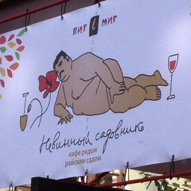 ТОП-12 назв ресторанів на Росії, які доведуть вас до істерики - фото 1