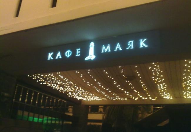 ТОП-12 назв ресторанів на Росії, які доведуть вас до істерики - фото 2