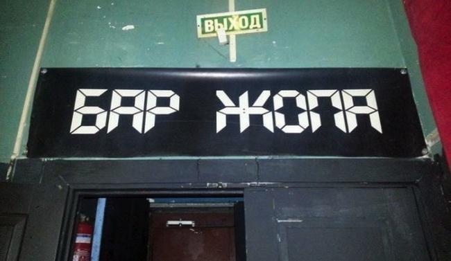 ТОП-12 назв ресторанів на Росії, які доведуть вас до істерики - фото 3