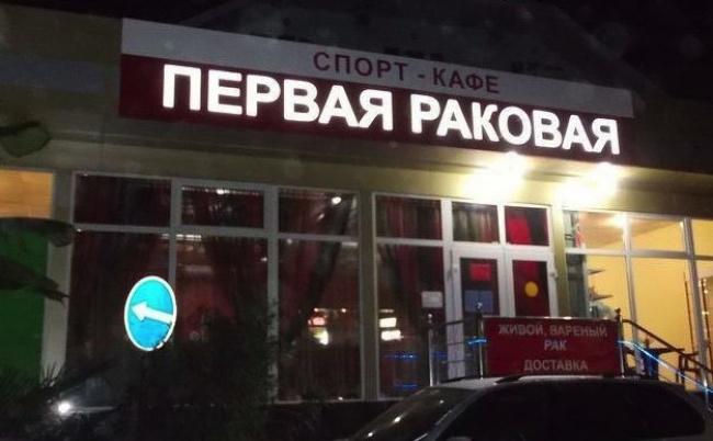 ТОП-12 назв ресторанів на Росії, які доведуть вас до істерики - фото 4