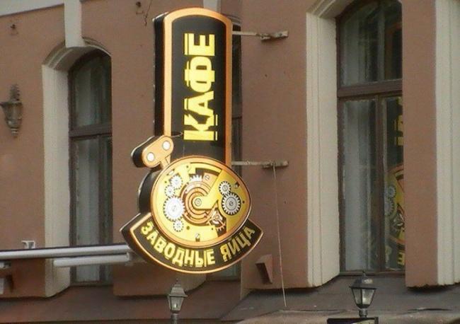 ТОП-12 назв ресторанів на Росії, які доведуть вас до істерики - фото 5