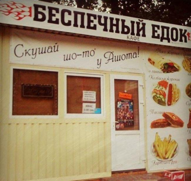 ТОП-12 назв ресторанів на Росії, які доведуть вас до істерики - фото 6