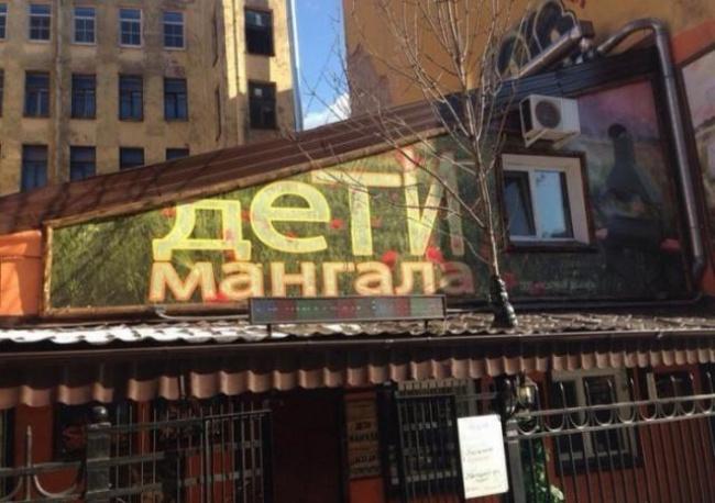 ТОП-12 назв ресторанів на Росії, які доведуть вас до істерики - фото 7
