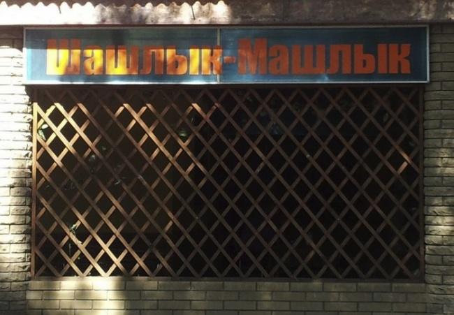 ТОП-12 назв ресторанів на Росії, які доведуть вас до істерики - фото 8