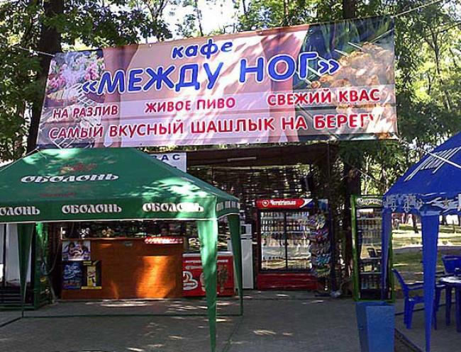 ТОП-12 назв ресторанів на Росії, які доведуть вас до істерики - фото 9