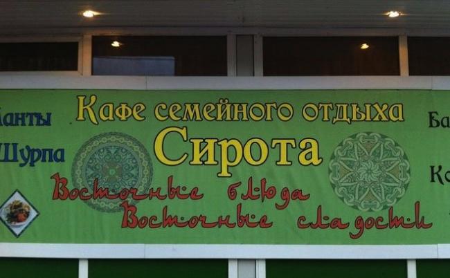 ТОП-12 назв ресторанів на Росії, які доведуть вас до істерики - фото 11