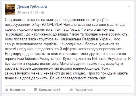 Нацгвардійці стверджують, що не грабували військового з Закарпаття у Миколаєві - фото 3