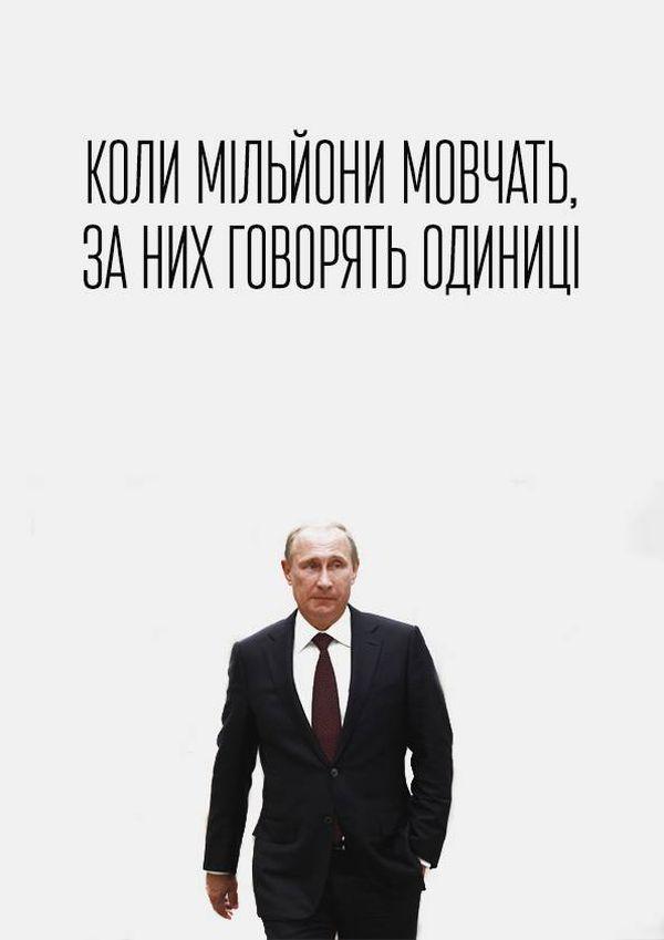 З'явилися нові плакати про війну України та РФ - фото 8