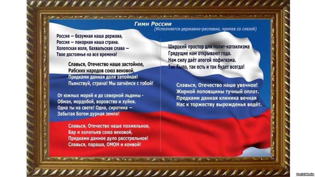 """Окупанти у Севастополі знайшли """"диверсантів"""", які підмінили гімн Росії - фото 1"""