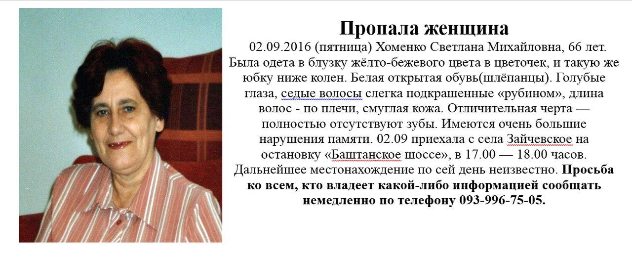 У Миколаєві зникла 66-річна жінка: родичі просять по допомогу