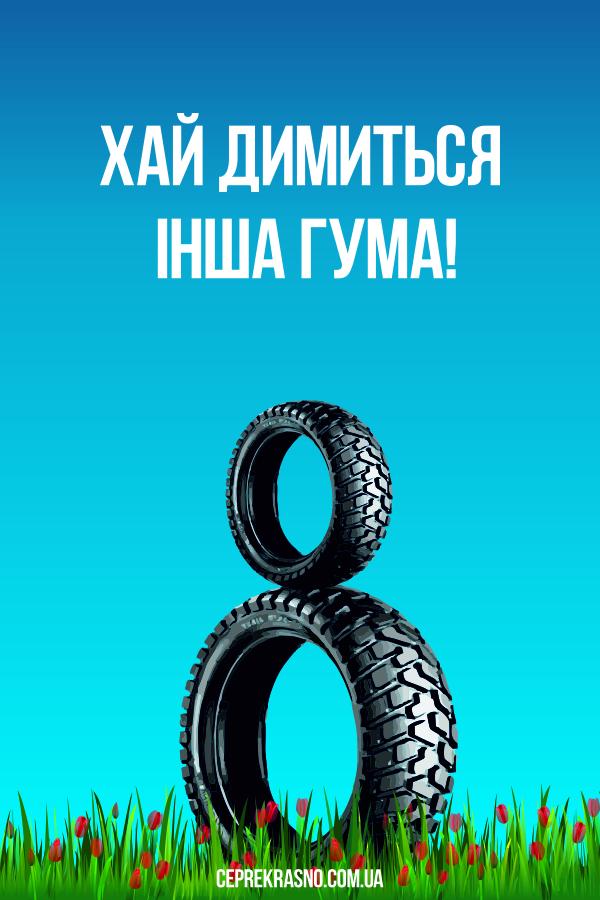 ТОП-10 укропських привітань і приколів до 8 березня - фото 3