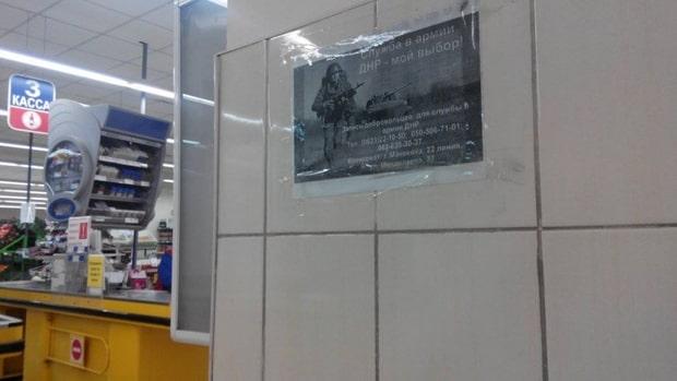 """Бойовики """"ДНР"""" вербують новачків прямо у супермаркетах  - фото 2"""