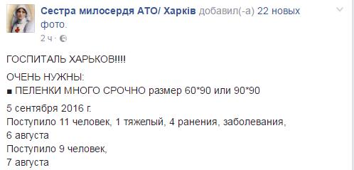 У Харків до військового шпиталю поступили більше взводу бійців АТО, - волонтери - фото 1