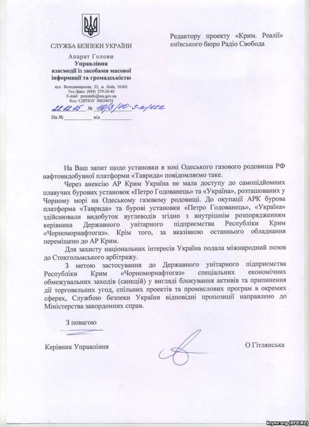 """СБУ пропонує ввести санкції проти """"віджатого"""" Росією """"Чорноморнафтогазу"""" - фото 1"""