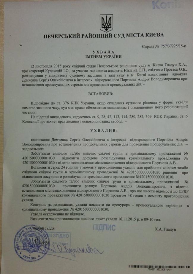 Печерський суд зобов'язав ГПУ зняти Портнова з розшуку - фото 1