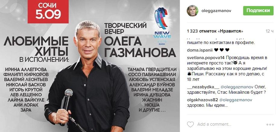 Лорак заспіває на Росії з путінолюбом Газмановим - фото 1