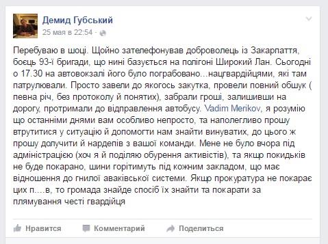 Нацгвардійці стверджують, що не грабували військового з Закарпаття у Миколаєві - фото 1