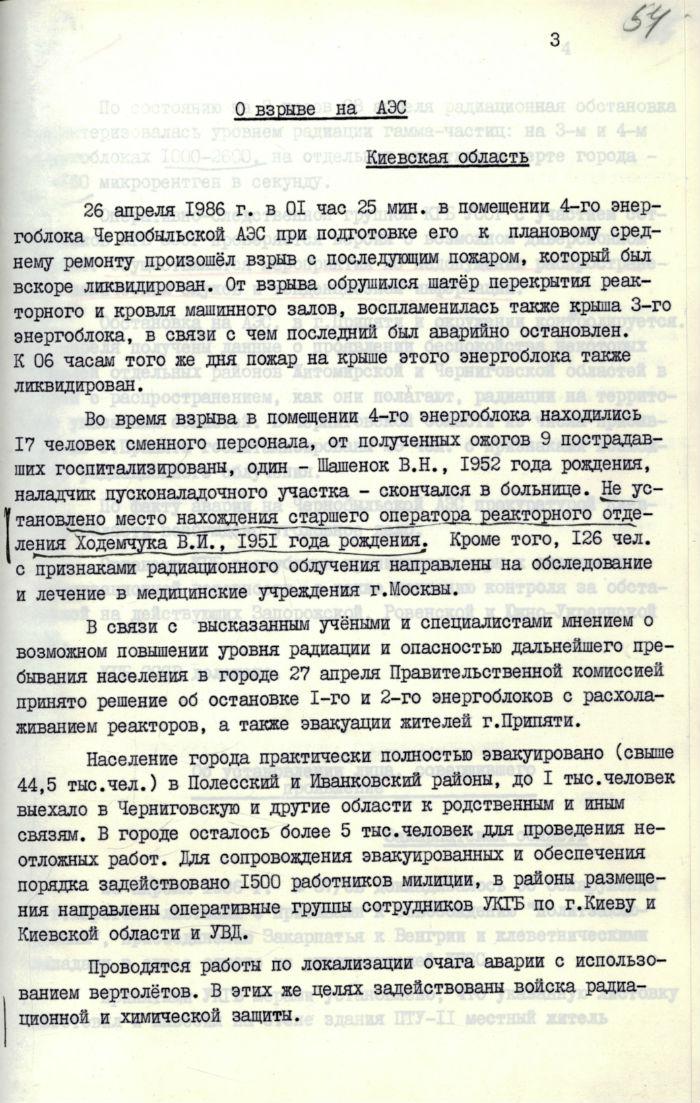 У вільному доступі з'явилися секретні документи КДБ щодо Чорнобиля - фото 1