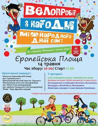 Всі заходи та атракції до Дня Європи у Вінниці - фото 6